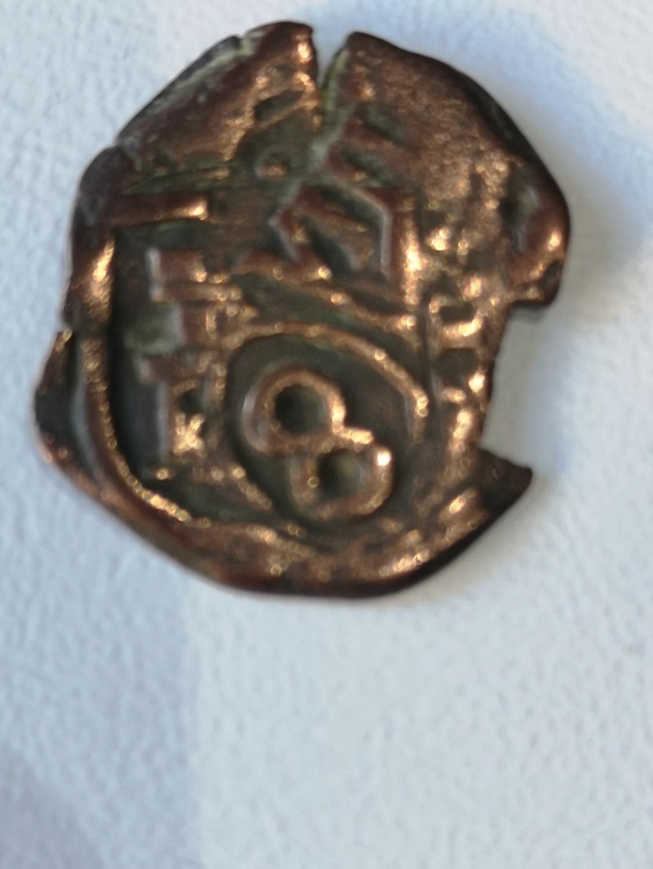8 maravedís de Felipe IV de Madrid, resellados a 8 y a VIII en 1652 y 1641. 16093214