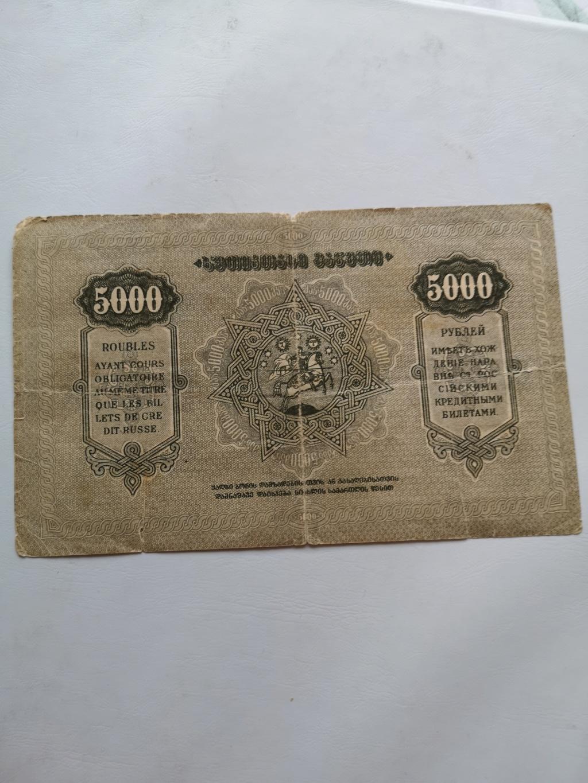Georgia 5000 rublos 1921 16152211