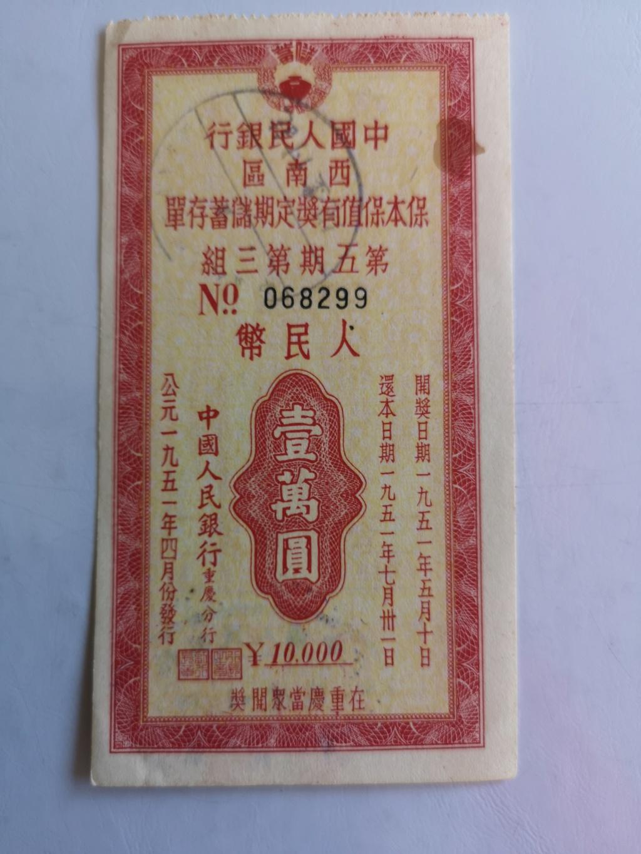 Billete de China??  16185610