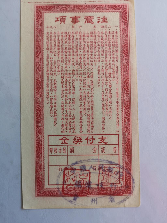 Billete de China??  16185611