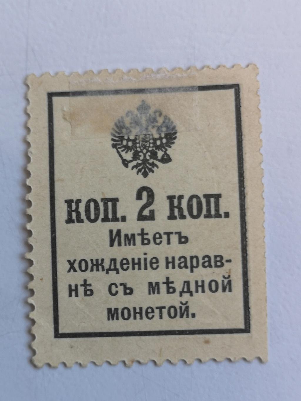 Rusia 2 kopeks 1915  16185811
