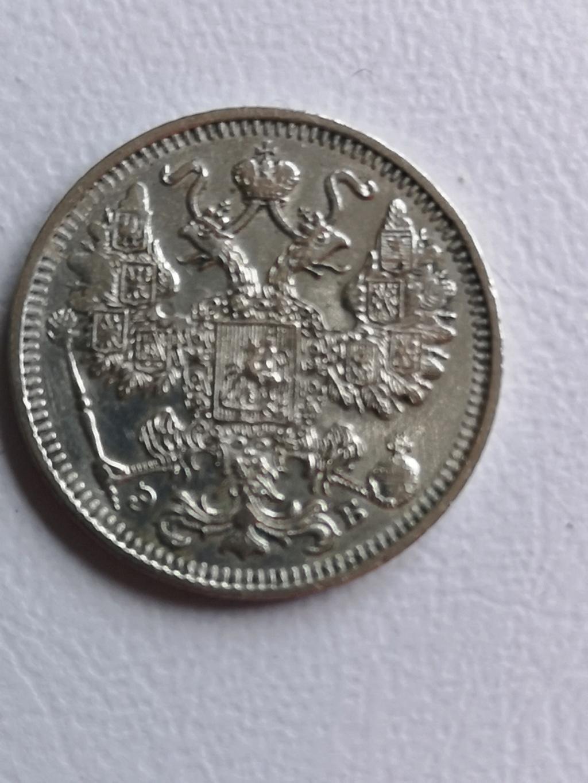 Rusia 15 kopeks 1912 16196813
