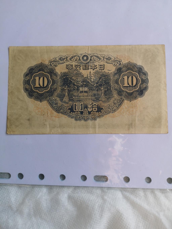 Japón 10 yen 1944/45 16339311