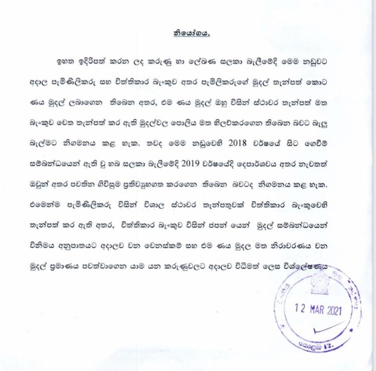 PAN ASIA BANKING CORPORATION PLC (PABC.N0000) - Page 5 E6e61310