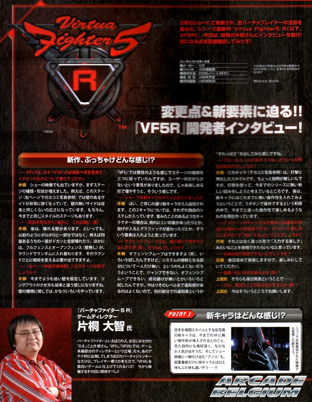 Virtua Fighter 5 R Vf5rpr10