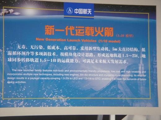 Futur lanceur lourd chinois LM-5 Lm-5_011
