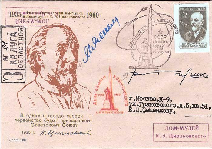 FDC Tsiolkovski Tsiolk10