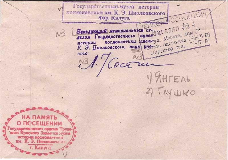 FDC Tsiolkovski Tsiolk11