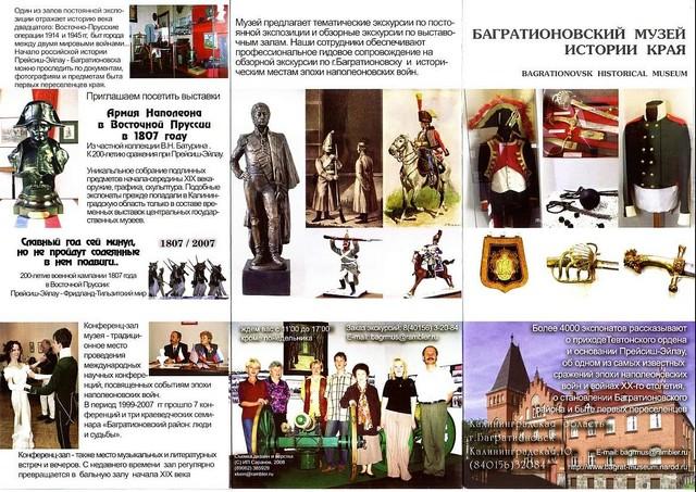 Eylau BAGRATIONOVSKIY MUSEUM Bagrat10