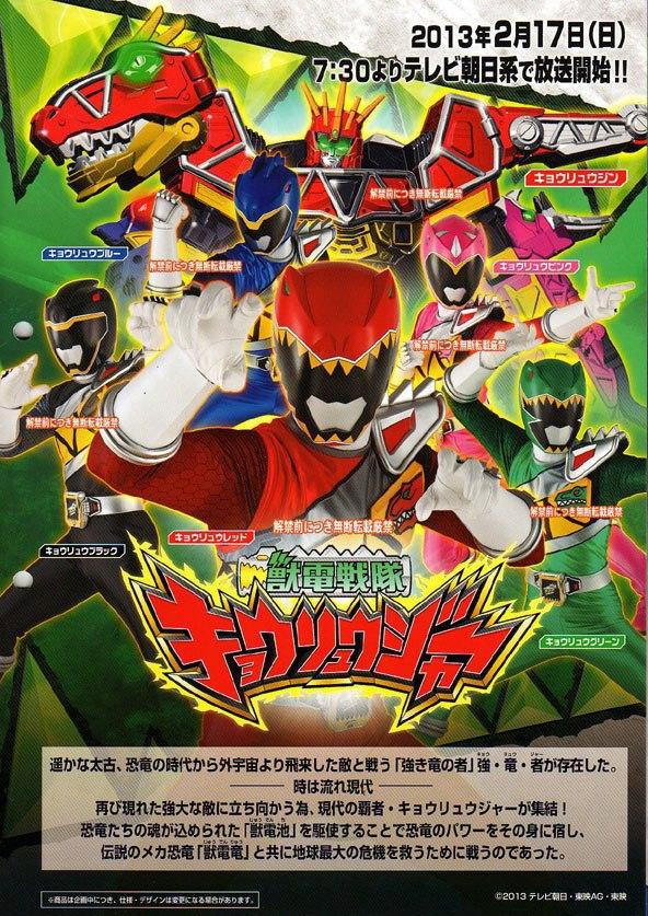 2013 : ZyuDen Sentai Kyoryuger Kyo_0110