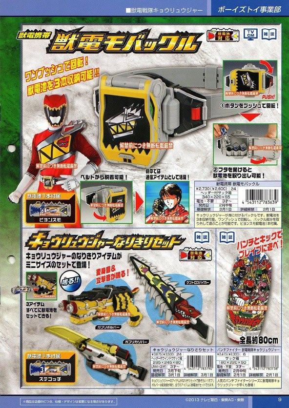 2013 : ZyuDen Sentai Kyoryuger Kyo_0310