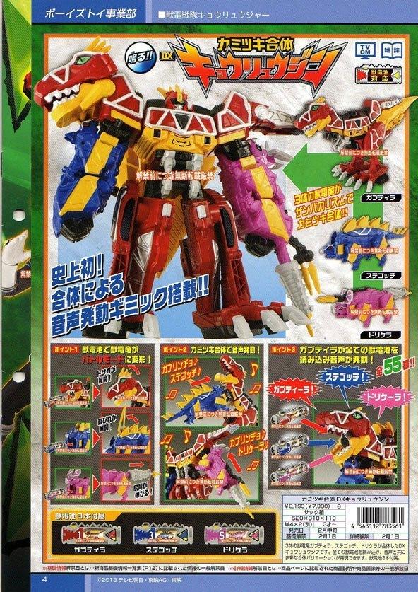 2013 : ZyuDen Sentai Kyoryuger Kyo_1011