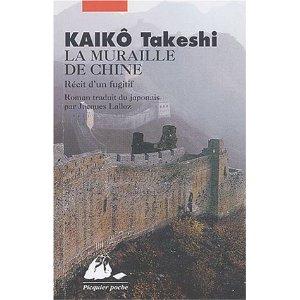 TAKESHI Kaiko T10