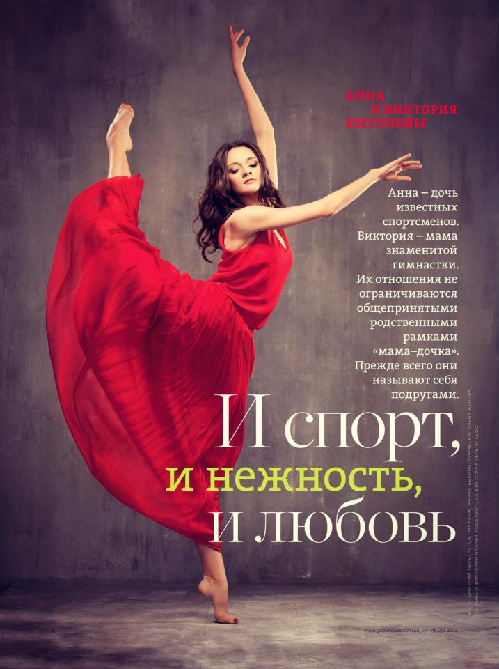 Anna Bessonova - Page 31 57881510