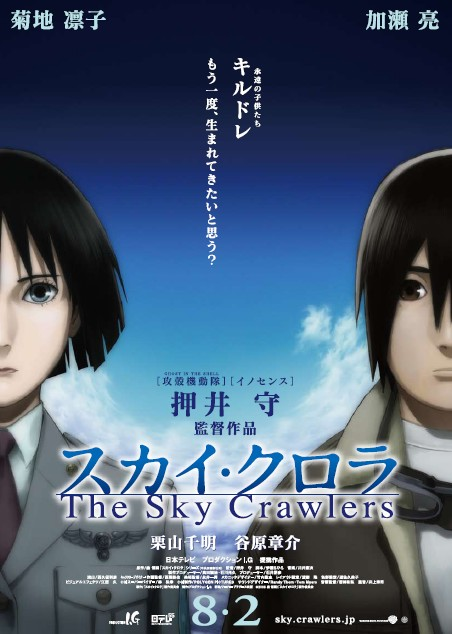 THE SKY CRAWLERS - 2008 - 2008_s10