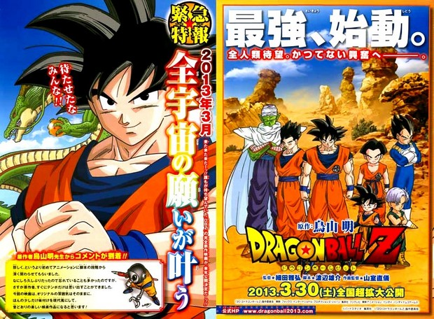 DRAGON BALL Z - Toei Animation - 30 mars 2013 Dragon13