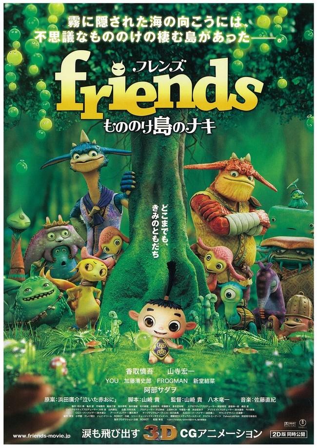 FRIENDS: NAKI ON MONSTER ISLAND - Japon - 17 décembre 2011  Friend10