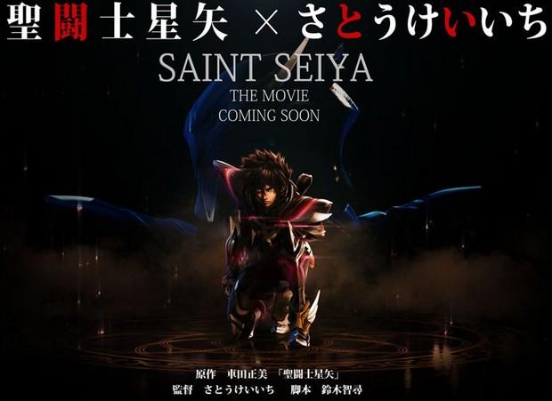 SAINT SEIYA - Japon - Toei Animation - JP : 21 juin 2014  Saint_11