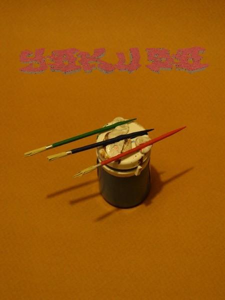 yakusa by yakusa Dsc00715