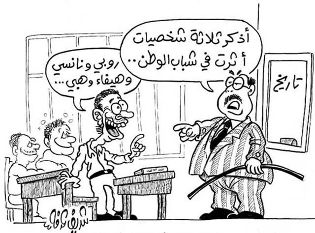 كاريكاتير.. أهم 3 شخصيات Haifa10