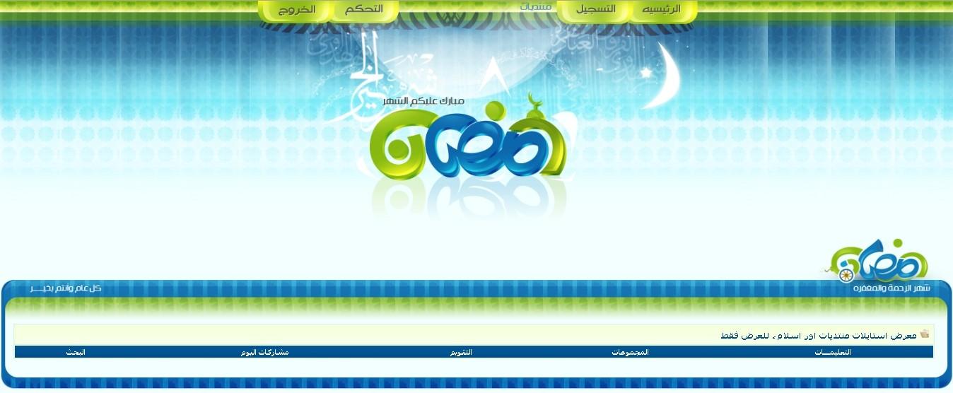 إستايل رمضان 1433 ، استايل 2012 بالتومبيلات ، استايل اخضر فى ازرق لاحلى منتدى ، إهداء من اور اسلام لخدمات المواقع 11995
