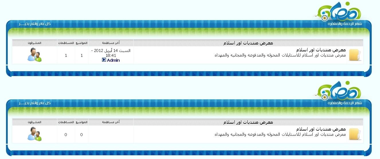 إستايل رمضان 1433 ، استايل 2012 بالتومبيلات ، استايل اخضر فى ازرق لاحلى منتدى ، إهداء من اور اسلام لخدمات المواقع 21354