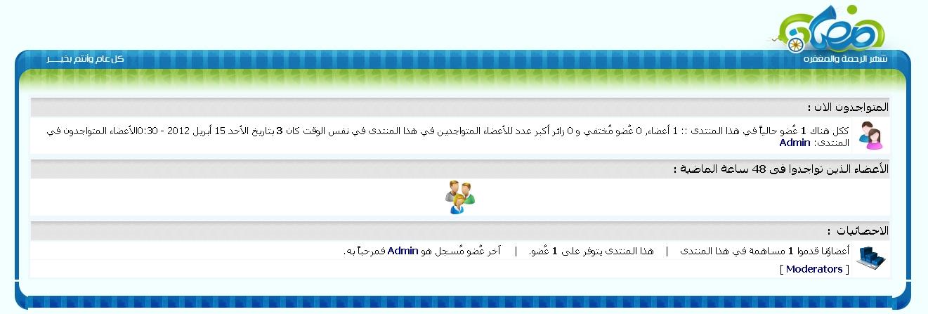 إستايل رمضان 1433 ، استايل 2012 بالتومبيلات ، استايل اخضر فى ازرق لاحلى منتدى ، إهداء من اور اسلام لخدمات المواقع 3973