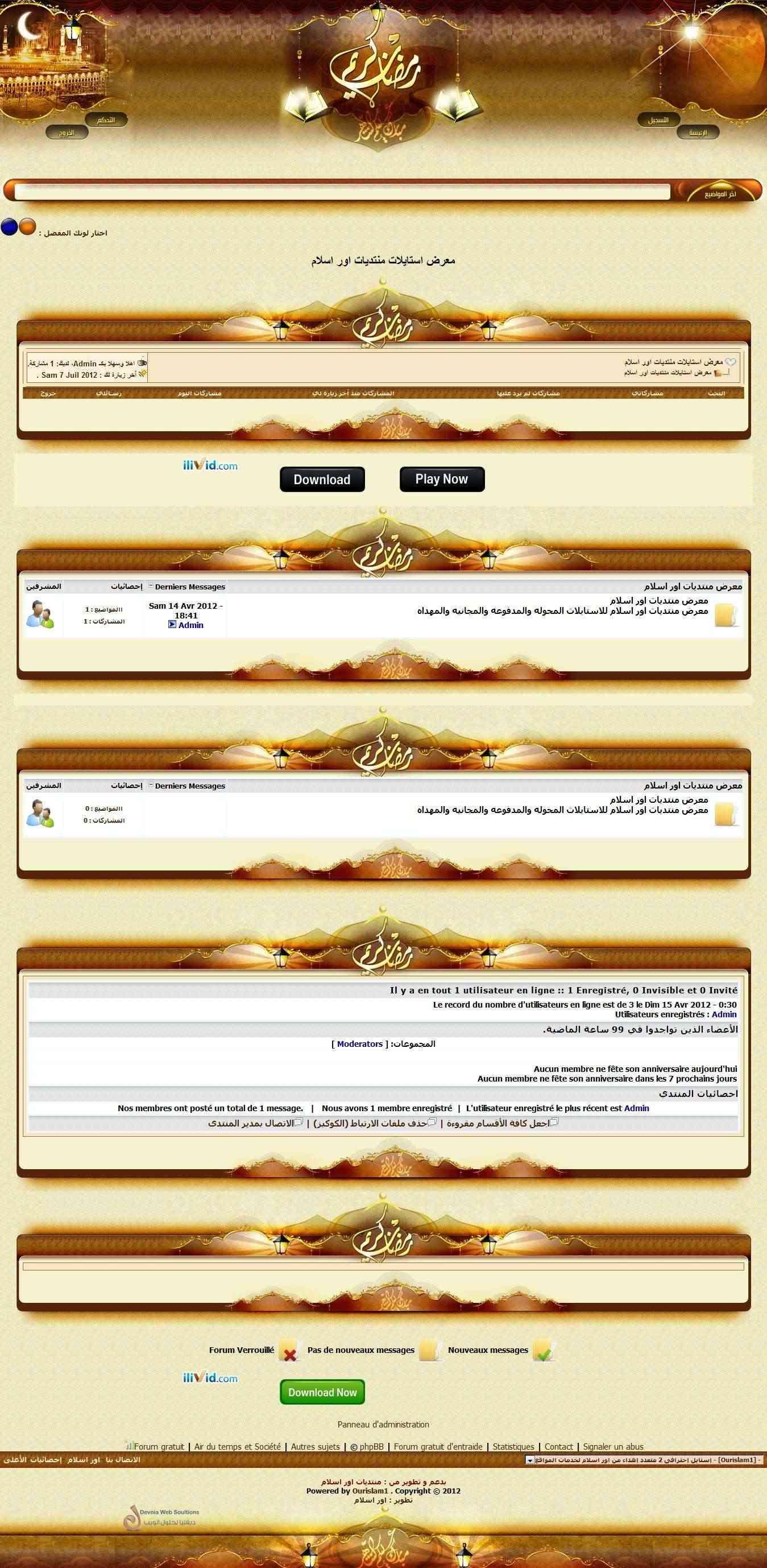 إستايل رمضان 1433 متعدد الالوان ، استايل مجانى 2012 احترافى ، استايل بالتومبيلات ، إهداء من اور اسلام لخدمات المواقع - صفحة 2 Ourisl13