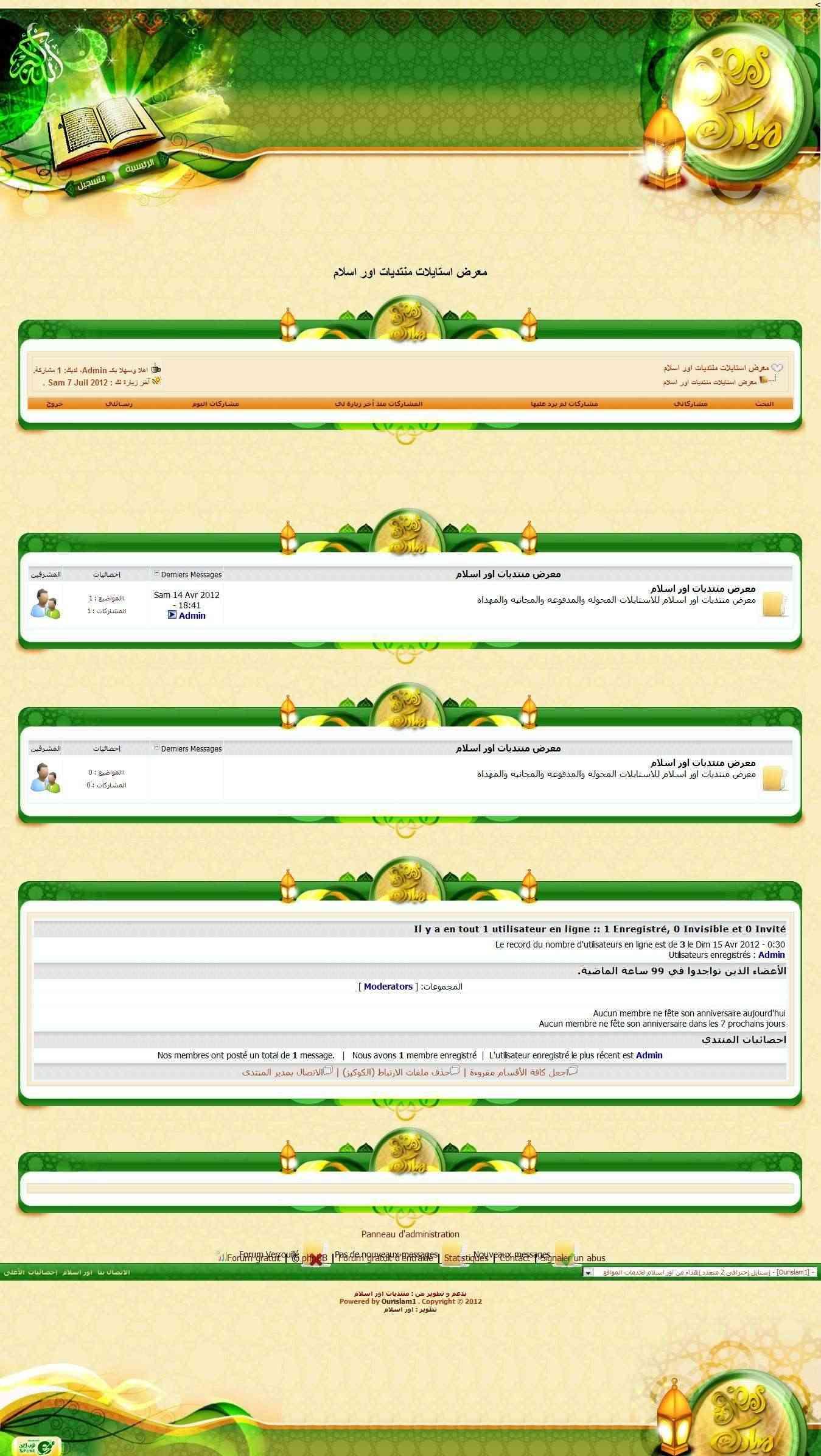 إستايل رمضان البيج ، استايل فلاشى احترافى ، استايل بالتومبيلات مجانى 2012 ، إهداء من اور اسلام لخدمات المواقع Ourisl17