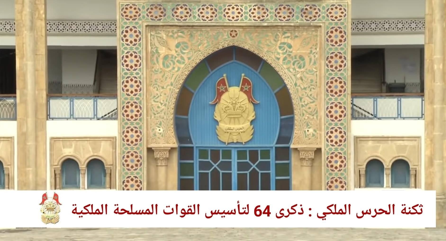 La Garde Royale Marocaine / Moroccan Royal Guard - Page 12 Clipb908