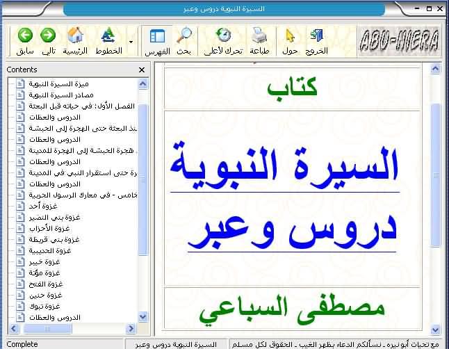كتاب السيرة النبوية دروس وعبر ـ الدكتور مصطفى السباعي 11710
