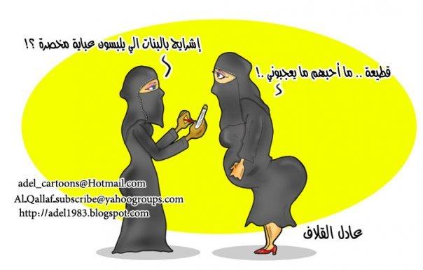 حجاب العصر الله يستر علينا مضحك ومبكي 35300310