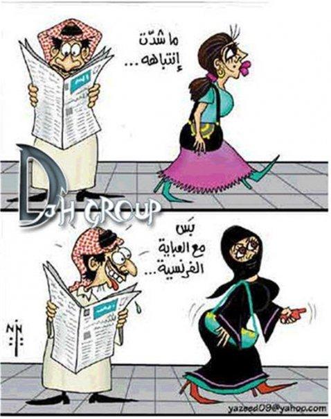 حجاب العصر الله يستر علينا مضحك ومبكي 83261710