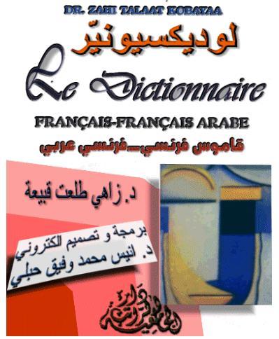 قاموس فرنسي -عربي Dic1010
