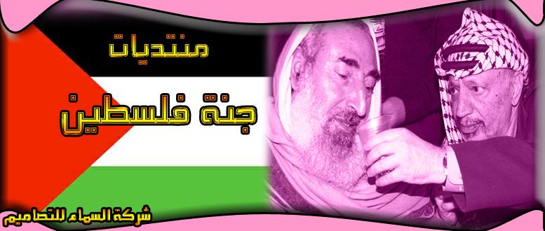 جنة فلسطين