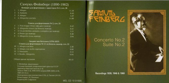 Samuil Feinberg (1890-1962) Feinbe10