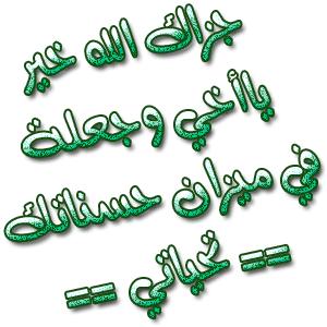 حقائق علمية في القرآن لم يكتشفها العلماء إلا حديثا... بالصور Untitl10