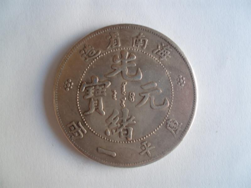 China, 1 dólar, 1890 - 1908 P5050111