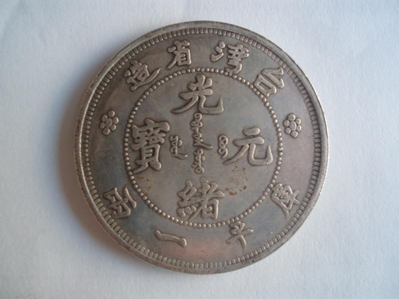China, 1 dólar, 1890 - 1908 P5050113