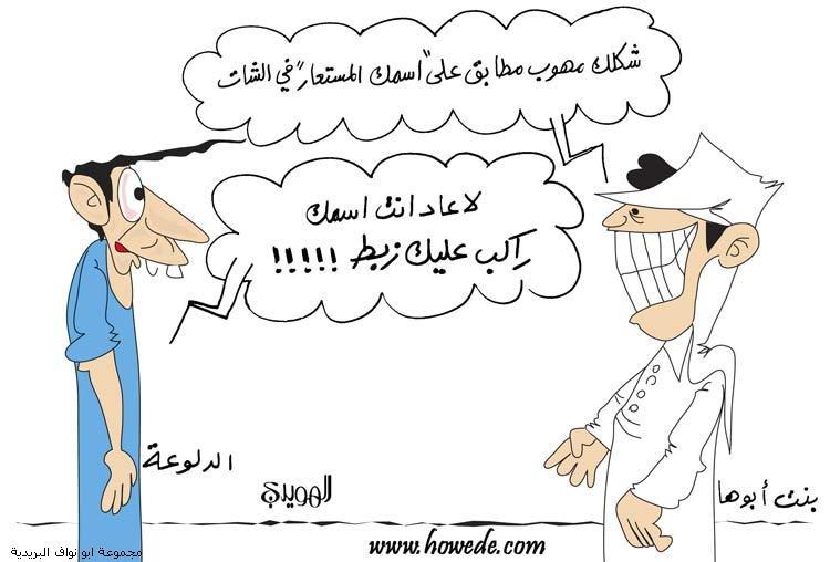 كاريكاتير فضايح الشات 7-5-2010