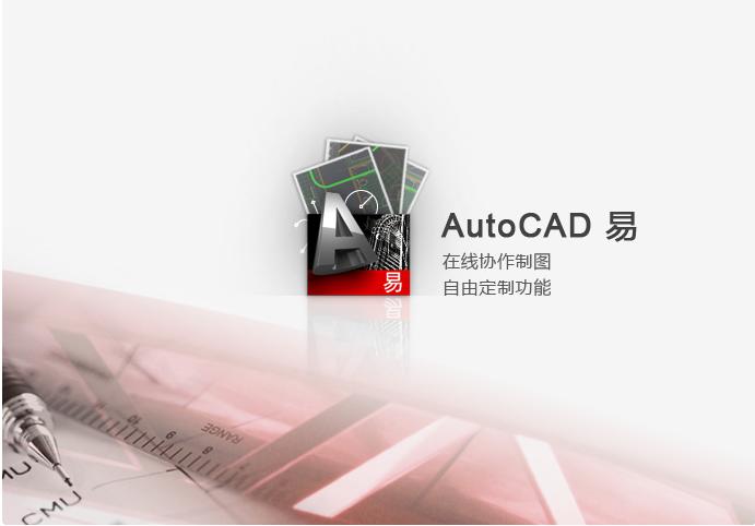 AutoCAD免費網路版 - AutoCAD 易 2210