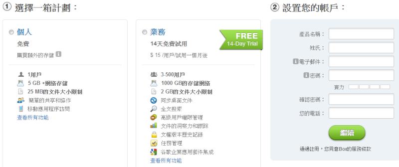 [分享]Box免費5GB網路空間...Android用戶送50GB 310