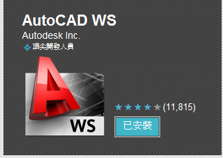Autodesk 360 線上及智慧型設備-DWF檢視 A00110