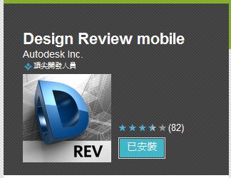 Autodesk 360 線上及智慧型設備-DWF檢視 A00210