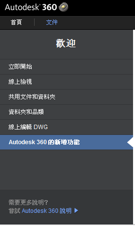 Autodesk 360 線上及智慧型設備-DWF檢視 A00610