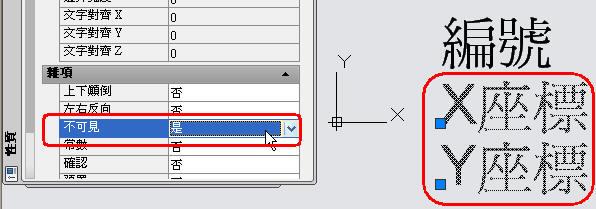 自動插入座標圖塊綜合應用 Aoc_112