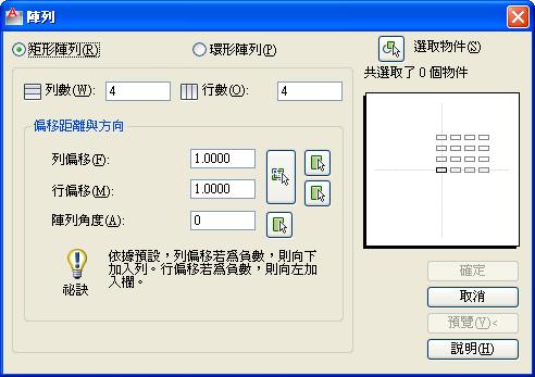 autocad 2012 陣列選框再度出現 Aoc_126