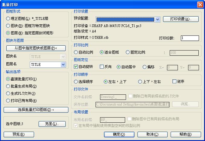 【發帖精華】AutoCAD模型空間及配置空間批量打印(列印)軟件 Aoc_146