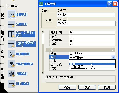 [討論]工具選項板的[影像圖型]能改顏色發嗎? Aoc_158