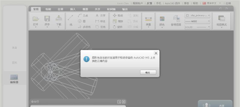 AutoCAD WS Plugin 安裝及使用 Aoc_160